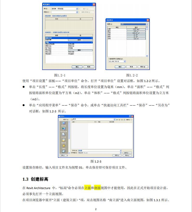 Revit入门学习-小别墅教程(文中提供模型+CAD图纸+教程)